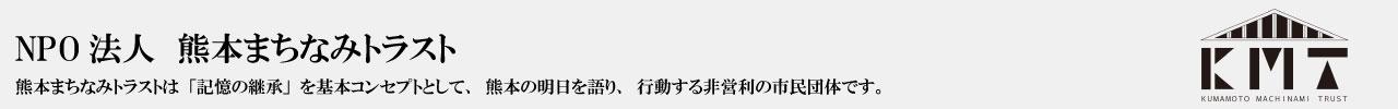 NPO法人 熊本まちなみトラスト